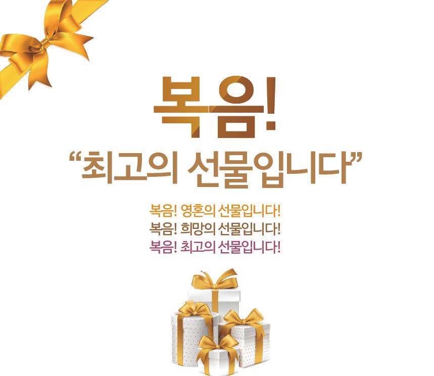사본 -상신교회_116전도축제_소책자_표지